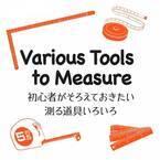 """測る道具は何がある?初心者がそろえておきたい3つのアイテム【手づくり女子の基本の""""き"""" #15】"""