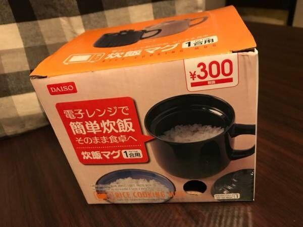 【ダイソー】炊飯器いらず!レンジでチン♪で簡単調理《炊飯マグ》を使ってみた
