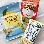 【KALDI】激ウマ!イチオシ!リピ買い間違いなしの豆スナック3種♪