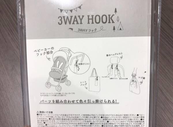 【3COINS】頑張るママの頼れるアイテム☆3WAYフックが便利で使える