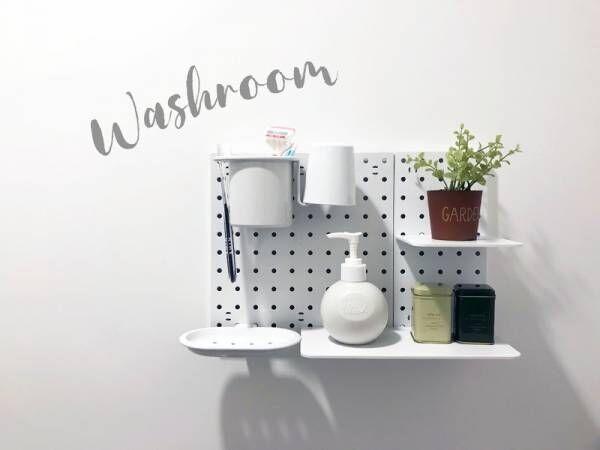 【ダイソー】棚がないなら作っちゃおう!《パンチングボード》で簡単壁面収納〜洗面所編〜