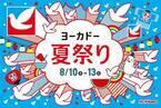 【イトーヨーカドー】ヨーカドー夏祭り開催!期間限定のオリジナルメニューを食べ尽くそう♪