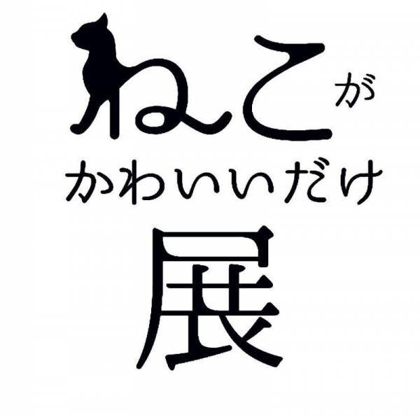 眺めてにやにや♪グッズも買えちゃう!魅惑の『ねこがかわいいだけ展』が渋谷ヒカリエほか全国で開催