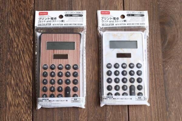 【ダイソー】あえて「電卓」を使いたい!柄も配色も高見えな《プリント電卓》がおしゃれすぎて隙ナシ♪
