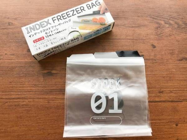 【キャンドゥ】インデックス付きで分かりやすい!モノトーンカラーのフリーザーバッグがかわいくて便利♪
