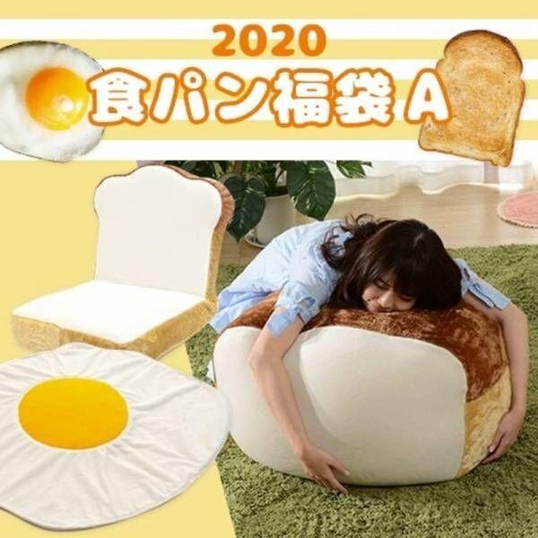 【食パン福袋2020】魅惑の食パン福袋がパワーアップしてヴィレヴァンオンラインに登場!!