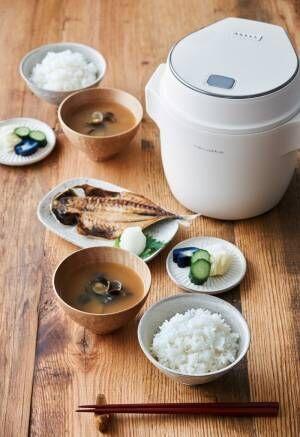 調理家電ブランド〔récolte〕これが炊飯器!? 見た目はミニマル、機能は充実!《コンパクト ライスクッカー》が新発売