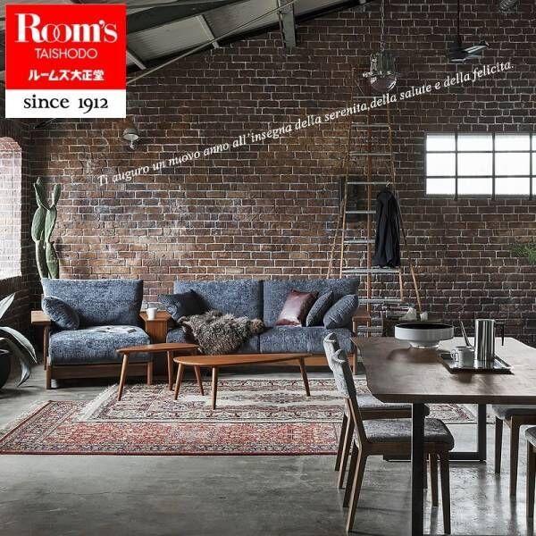 2020年 いい家具と、暮らそう★