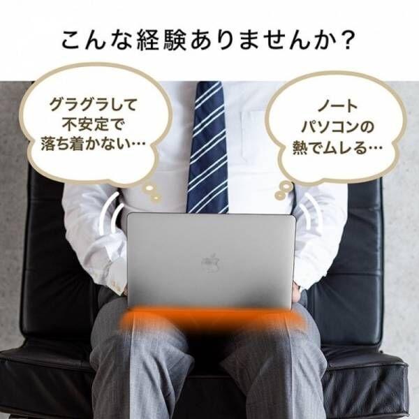 薄くて軽い!持ち運びができるノートパソコン用膝上テーブルを1月6日発売