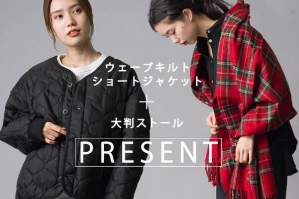 豪華なプレゼント企画たっぷり♡便利グッズやファッションアイテムを手に入れよう