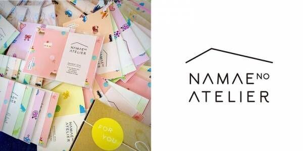 ハンドメイド作家『ナマエノアトリエ』入園入学準備の名前つけに役立つ「お名前シールブック」の新シリーズが3月1日(日)発売
