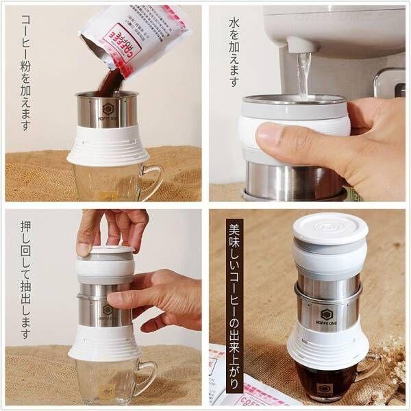 押して回すだけ。ハンドドリップの味を手軽に楽しめる、コーヒードリッパー 「HOFFE ONE」を販売開始