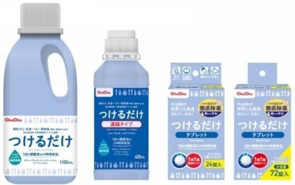 除菌剤『つけるだけシリーズ』新発売&パッケージデザインリニューアル2020年3月2日(月)新発売
