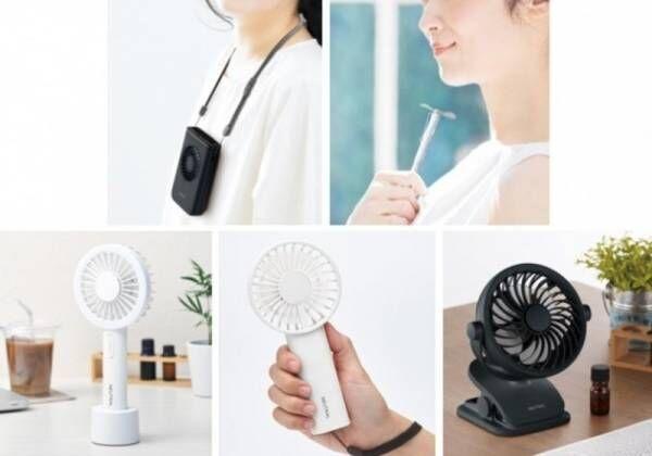 シンプルな色合いとデザインで暑い夏を涼しく乗り越えられる「NEUTRAL コンパクトファン」シリーズ全5種が登場!