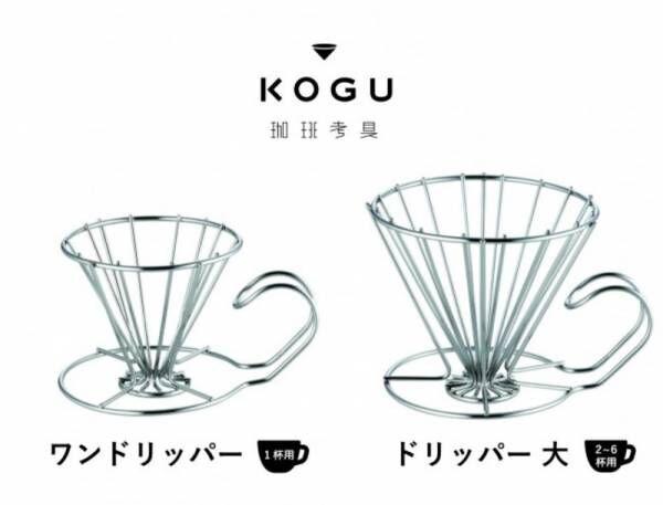 【新発売】香りをダイレクトに抽出、雑味を出さない「珈琲考具」ドリッパー