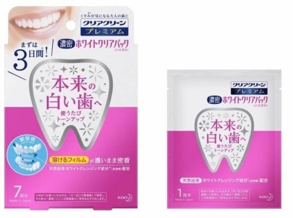 歯の集中ケアパックで、本来の白い歯へ『クリアクリーン プレミアム ホワイトクリアパック<ハミガキ>』 新発売