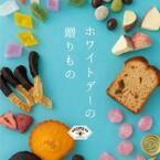 3月6日(金)より、AKOMEYA TOKYO「ホワイトデーの贈りもの」