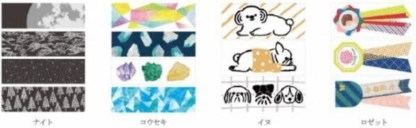 キリンの麦茶ブランド「moogy(ムーギー)」とキングジムのマスキングテープ「KITTA(キッタ)」がコラボ