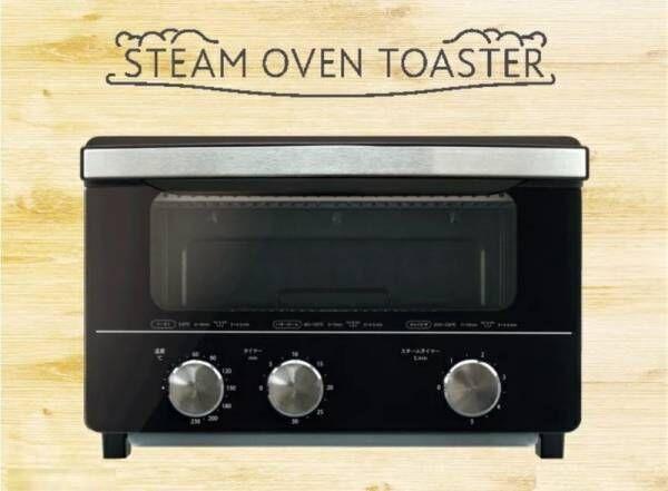 話題のオーブントースター!これ『同時に食パンが何枚焼ける』と思う?