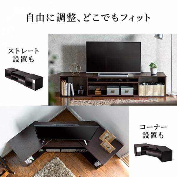 お部屋のサイズやレイアウトに柔軟に対応できる薄型テレビローボードを3月4日発売