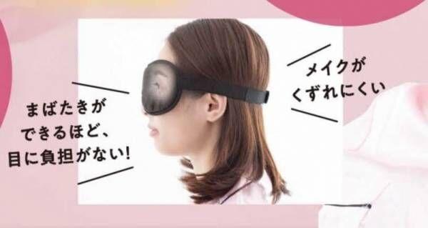 こんなの欲しかった!「ホットアイマスク」としても「立体3Dアイピロー」としても両面使える2in1の最新アイマスクが誕生