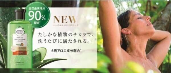 ぷるぷる髪を叶える「ハーバルエッセンス ビオリニュー アロエ」登場<2020年3月14日(土)より新発売>