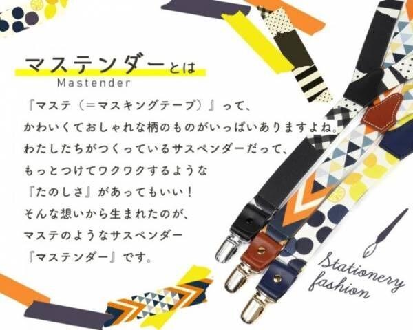 たのしいサスペンダーを作りたい!文具女子のためのマスキングテープのようなサスペンダー「マステンダー」