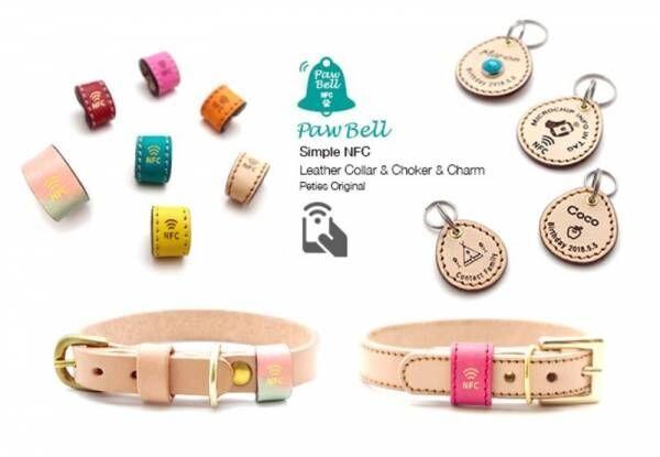 スマホで簡単に内容を書き換えできる高耐久NFC搭載のペット用迷子札「PawBell」を発売