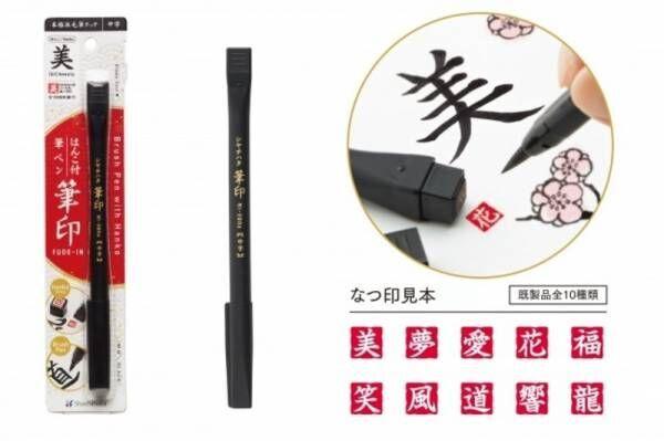 筆ペンと美しい漢字のはんこがひとつに。「筆印(FUDE-IN)」発売