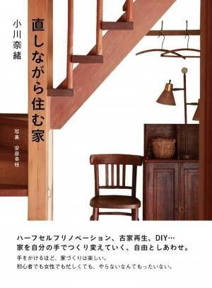 家づくりの実用的ヒントが満載&今注目の「ハーフセルフリノベーション」の過程を詳細に紹介する書籍『直しながら住む家』発売
