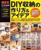 基本の棚作りから、多数の実例・テクニック・レシピまで、収納作りのハウツーを満載した『DIY収納の作り方&アイデア』発売