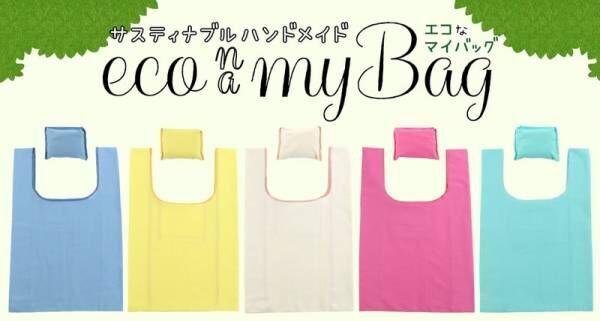 ~2020年7月からレジ袋有料義務化スタート~ エコバッグはトーカイの手作り『MY BAG』で始めよう!