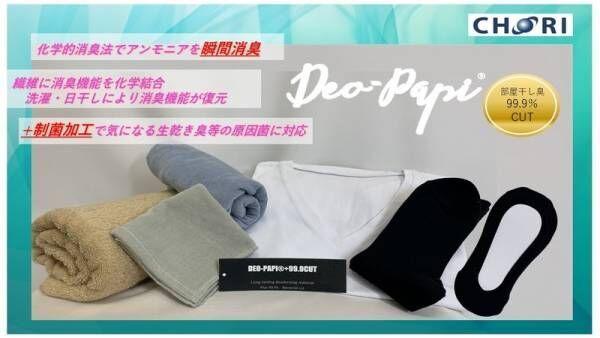 汗臭・部屋干し臭対策に最適。「Deo-Papi®+99.9CUT」新登場