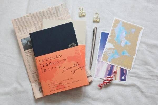 「BUCKET LIST/人生でしたい100のことを書くノート」に、これからしたいことを書き留めませんか?