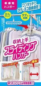 新感覚!ワンタッチでタテ・ヨコ自由自在! 「収納上手スライディングハンガー(2本組)」を4月21日より発売