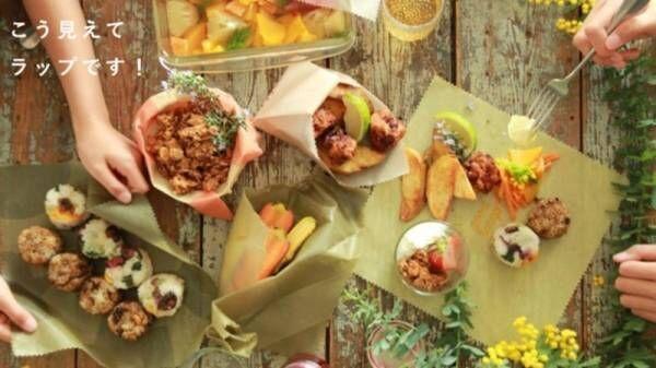 食べ物など「のこりもの」で染めたメイドインジャパンのエコラップ「good wrap!」5月13日より本格販売スタート
