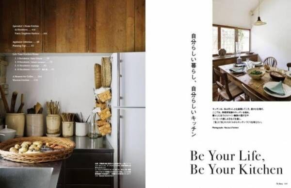 """インテリア誌「I'm home.(アイムホーム)」の最新号は""""20th Anniversary """"300ページの特大号!"""