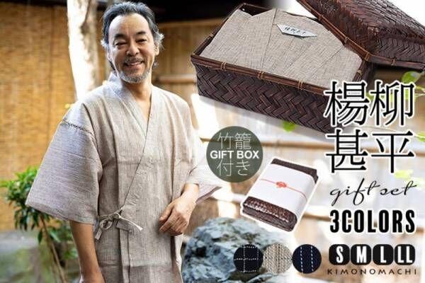 本当に喜ばれる【父の日ギフト】は和装アイテム!甚平・作務衣おすすめ5選✨