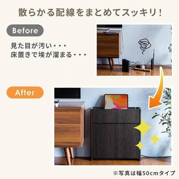 """""""木""""で電波障害を抑え、配線もすっきり収納するケーブルボックスを5月19日発売"""