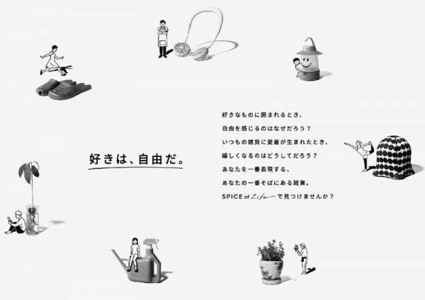 株式会社スパイス(本社:名古屋市)は、自社ブランド「SPICE of Life」のコンセプトサイトを公開しました。