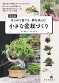 日本の四季を感じる小さな世界──ミニ盆栽をやってみよう!