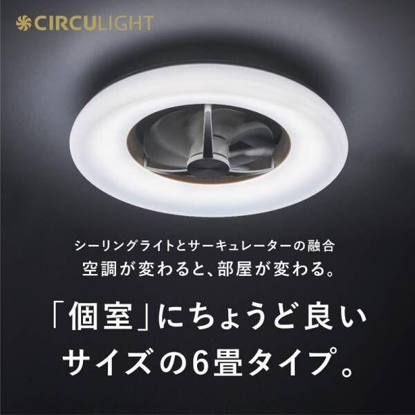 もう普通のシーリングライトには戻れない。「CIRCULIGHT」シリーズから小さめ6畳タイプが6月中旬に発売