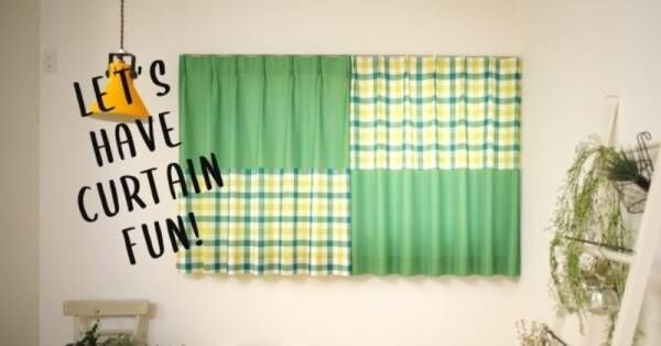 新発想のクリエイティブなカーテンデザインを気軽に楽しもう!