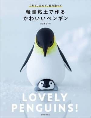 《ペンギン好きにたまらない!》手軽な軽量粘土とアクリル絵の具で作るかわいいペンギンたち。