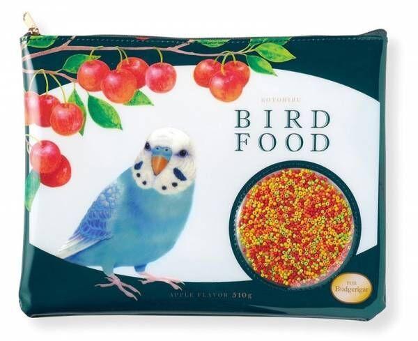 まるで小鳥のフード!? 「小鳥部™」から「小鳥のフード風シャカシャカポーチ」が登場!