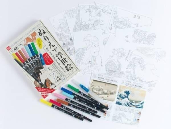 水性グラフィックマーカー「ABT」付き!『ぬりえで浮世絵 グラフィックマーカーセット』でおうち時間に彩りを!