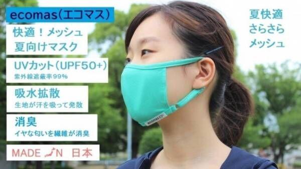 オリジナルマスクブランドecomas(エコマス)の新作!【MAKUAKE】にて7月9日(木)先行予約販売を開始!