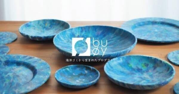 海洋プラ材料のインテリア雑貨「buøy (ブイ)」。7月14日ブランド名を一新し、ECサイトオープン