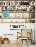 """""""新しいリビング""""の在り方を探る ― 雑誌「I'm home. no.107 2020 SEPTEMBER」が発売"""