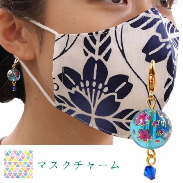 マスクを可愛く!マスクをおしゃれにするマスクチャームが登場